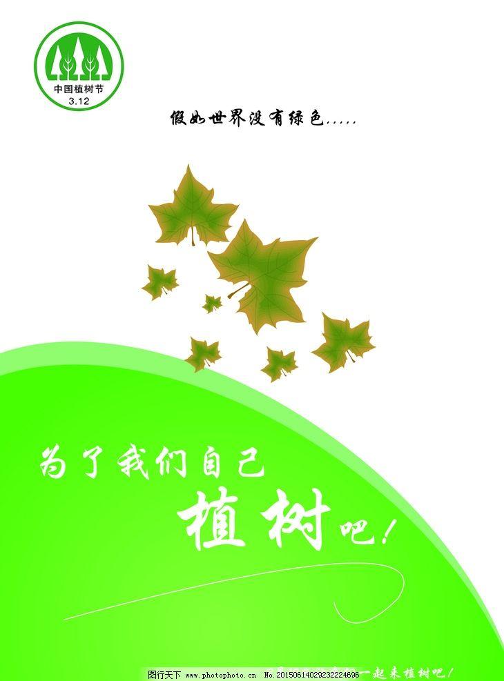 植树节 公益 节能 矢量 节约 设计 广告设计 招贴设计 ai