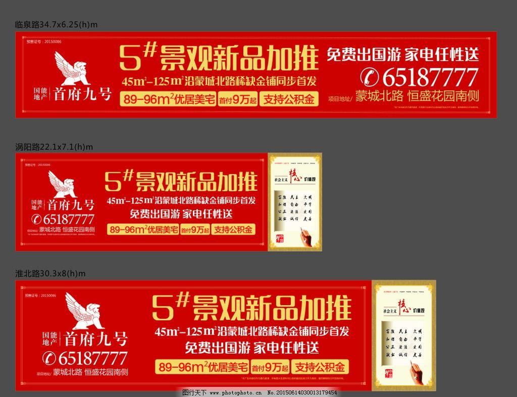 房地产海报 房地产展板 展板 地产展板 首府九号 社会主义 核心价值