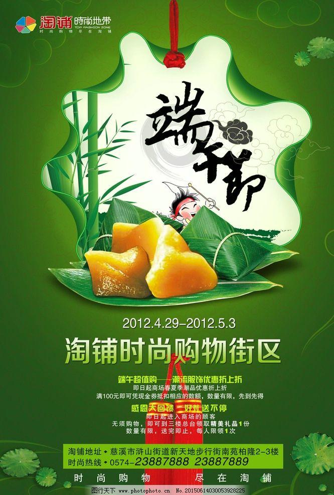 水波素材 端午节画册 中国风海报 中国风 中国风素材 海报 设计 广告