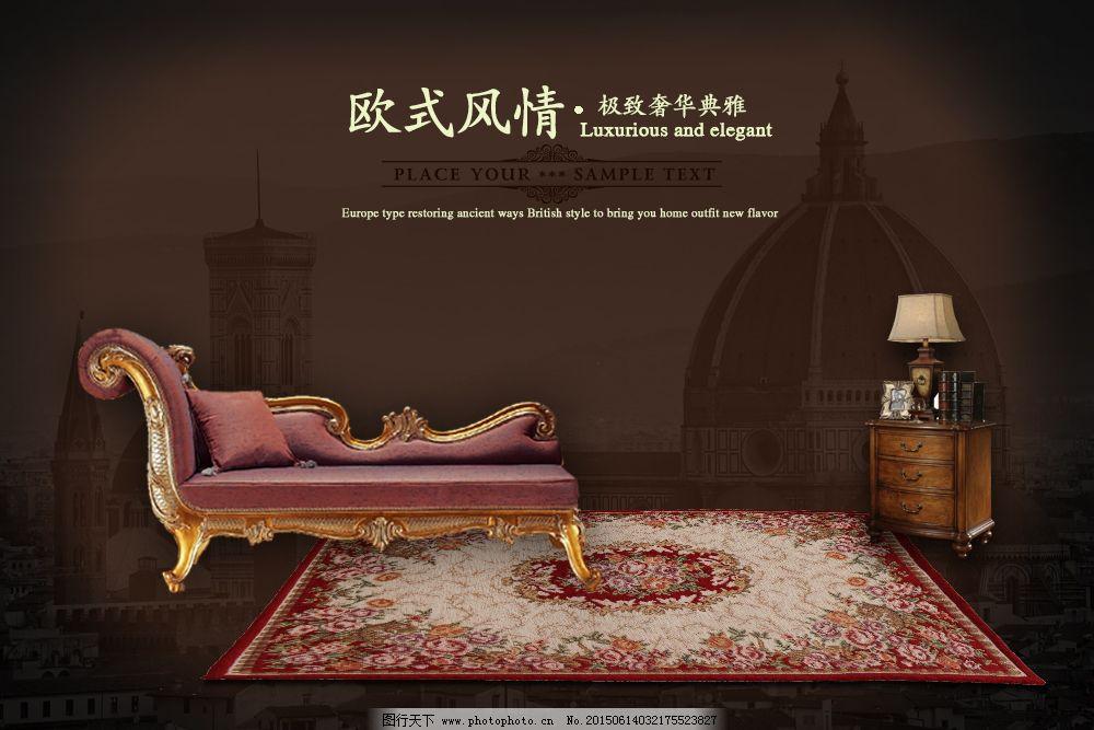 欧式风格地毯沙发海报免费下载 地毯 沙发 地毯 沙发 欧式风景背景图片