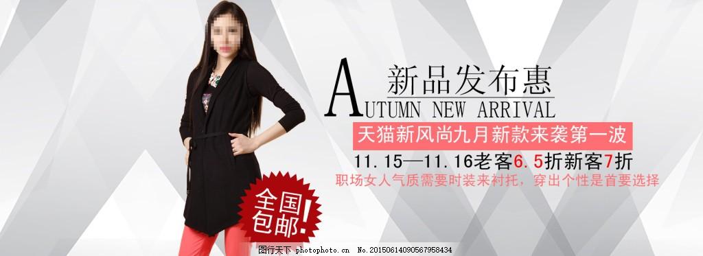 新品发布惠淘宝女装海报 淘宝女装全屏 背景海报 女装广告 首页女装