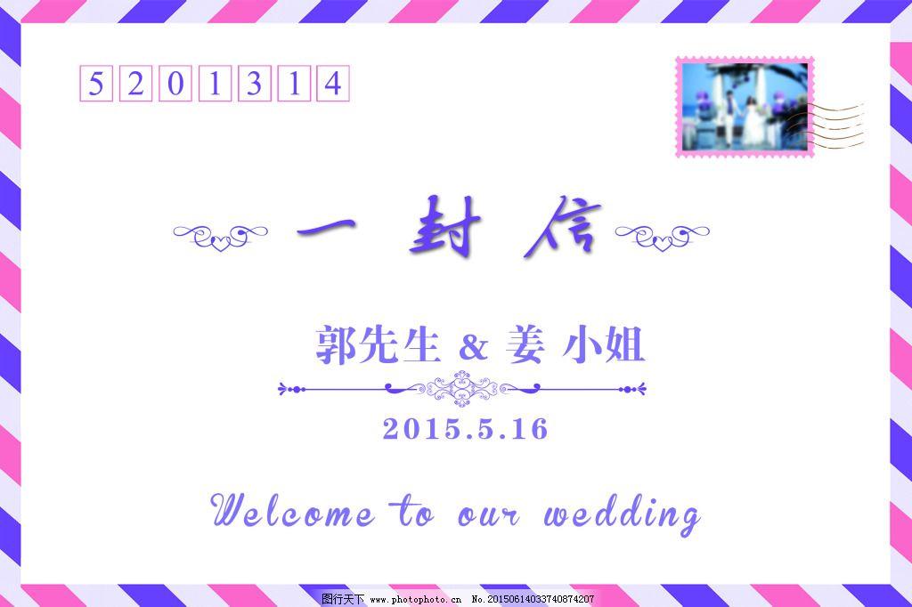 婚礼主题指示牌图片
