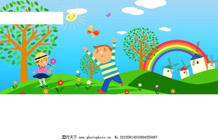 幼儿园墙画 幼儿园 墙画 早教 可爱 卡通 孩子 蓝天 玩耍 草地 小花