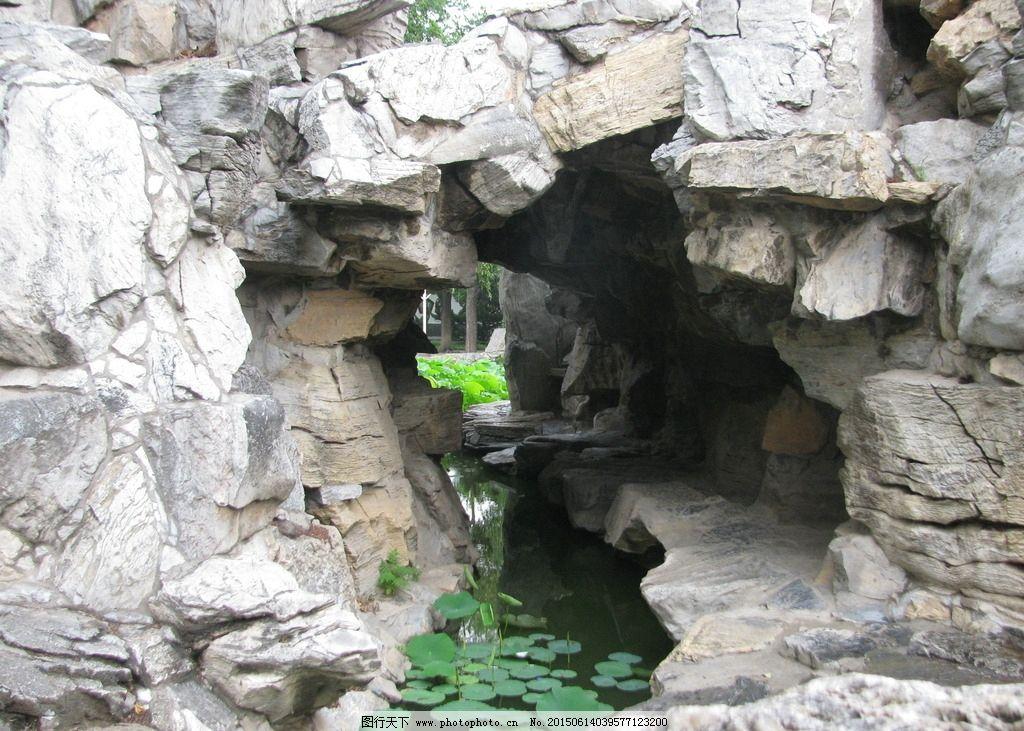 景观石 山洞 园林绿化 园林 园林景观 荷叶 景观山石 摄影 建筑园林