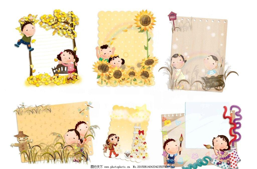 卡通边框儿童图片