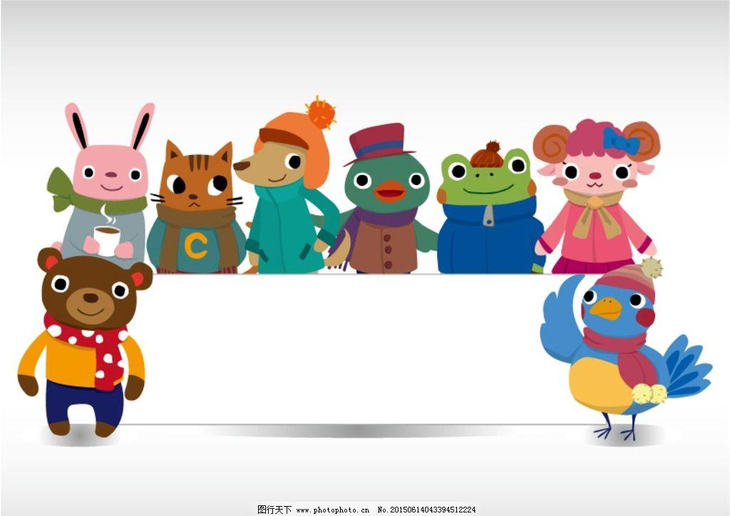 卡通动物 公告栏 兔子形象卡通 可爱熊 小青蛙 卡通动物聚会 设计