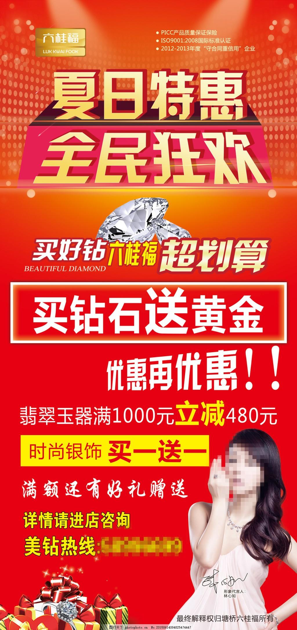 夏日特惠 全民狂欢 红底海报 钻石 六桂福 林心如 礼品盒 放射光图片