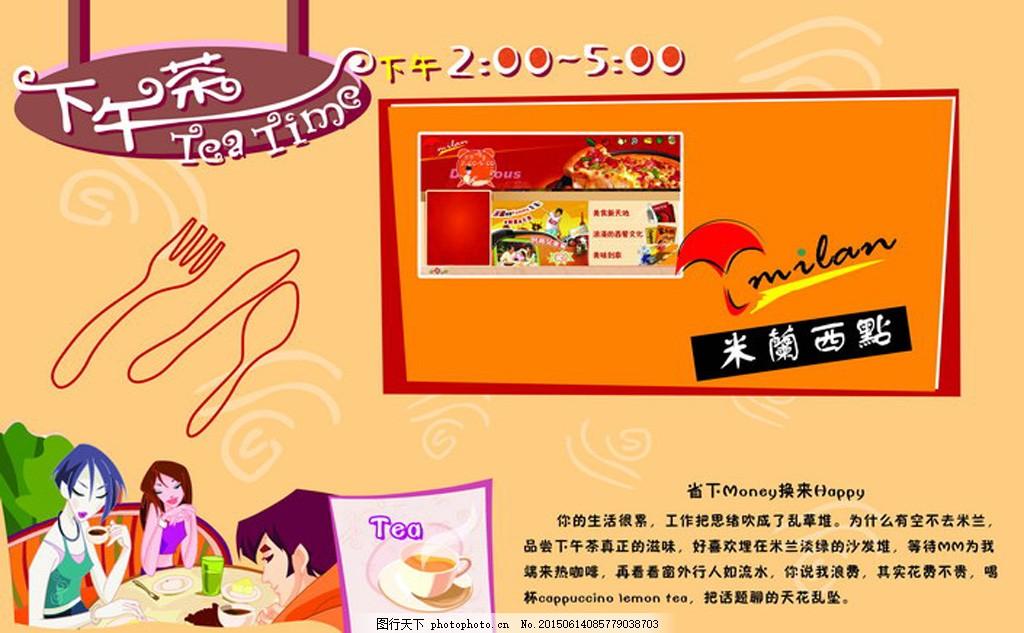 下午茶 宣传海报 实体店 促销 黄色