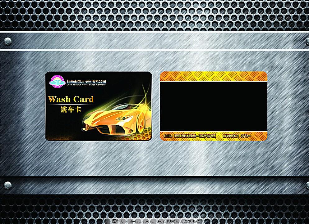 汽车洗车卡片名片设计素材模板图片