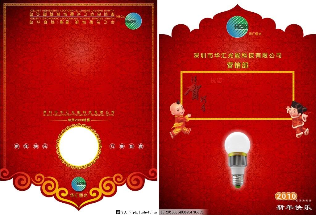 春节创意贺卡新年明信片 红色