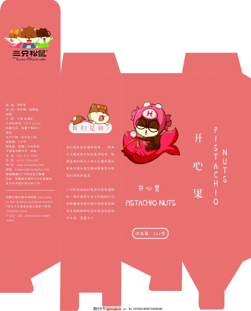 包装盒 非商用 包装 三只松鼠 坚果 零食 ai 粉色 ai