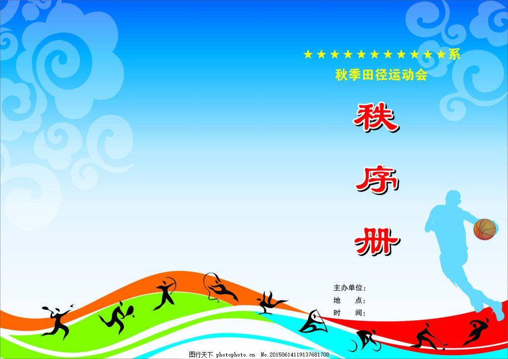 封面设计 封面模板 运动会 运动会秩序册封面 体育运动 矢量素材 cdr