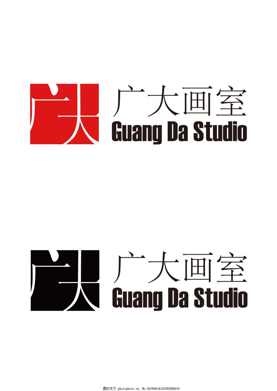 广大画室logo 标志 画室标志 白色图片
