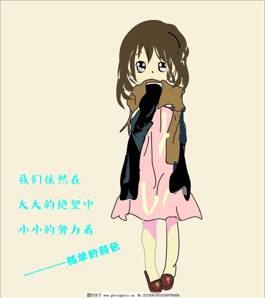 女孩图片_动漫人物_动漫卡通
