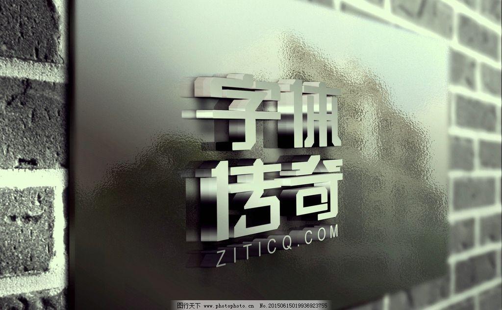 立体背板字体效果设计 立体效果 商标海报 立体商标设计 现代字体