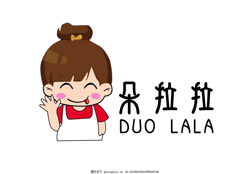 朵拉拉 logo卡通小女孩红白衣服厨师服