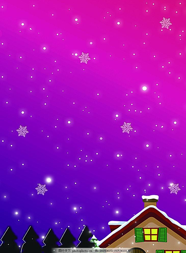 房屋背景 星空 雪花 房子 树木背影 彩色渐变背景 分层文件 广告设计