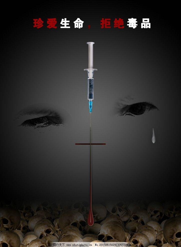 禁毒海报图片