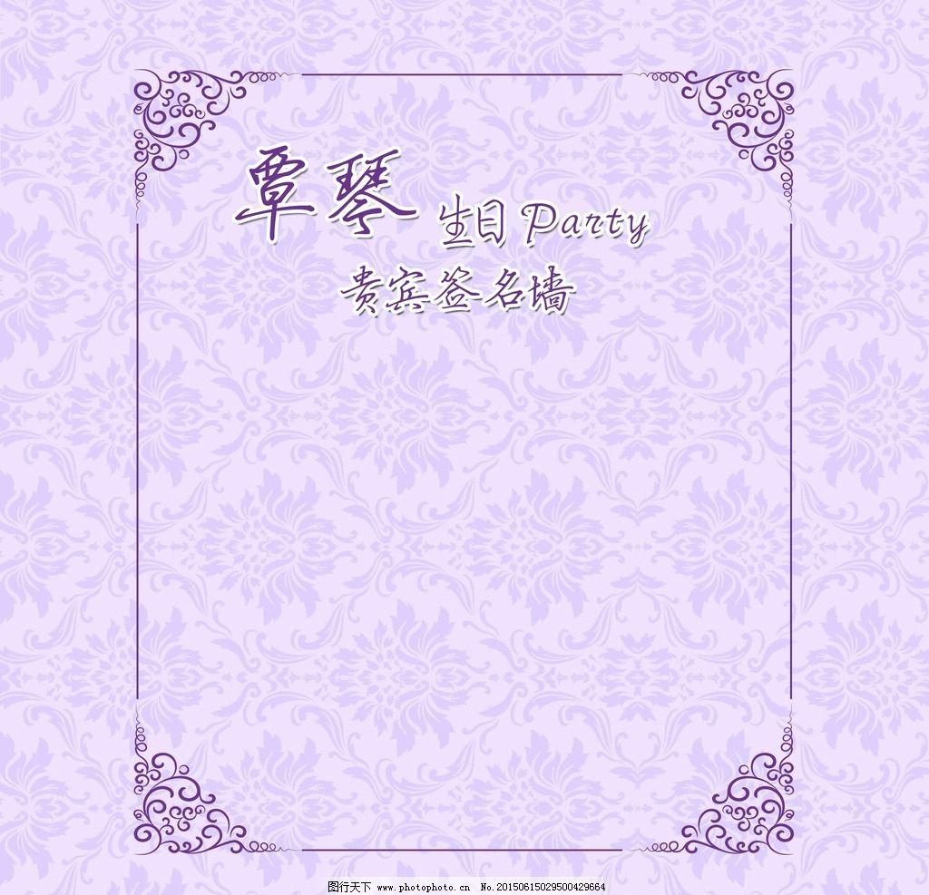 紫色背景 紫色欧式花纹 签名板 婚礼背景 留影背景 设计 广告设计