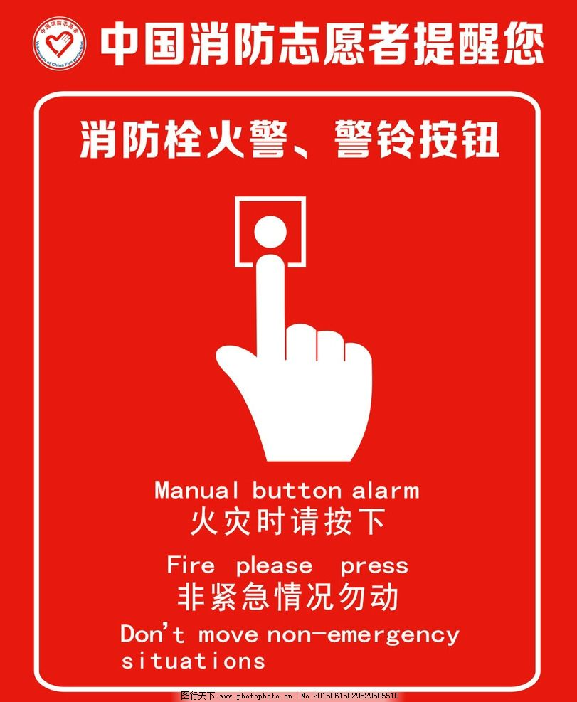 消防栓按钮提示图片