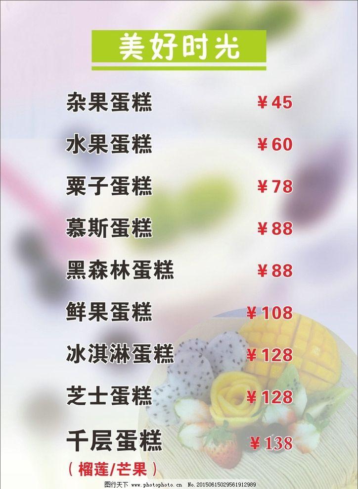 蛋糕 价目表 价格表 模糊 美好 时光  设计 广告设计 广告设计  cdr
