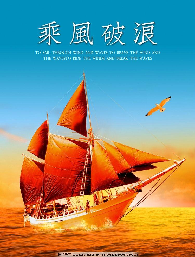 乘风破浪 帆船 金色大海