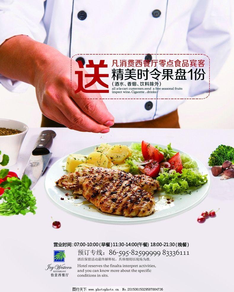 牛排海报 牛排 厨师 豪客来 分层素材 设计 广告设计 广告设计 72dpi