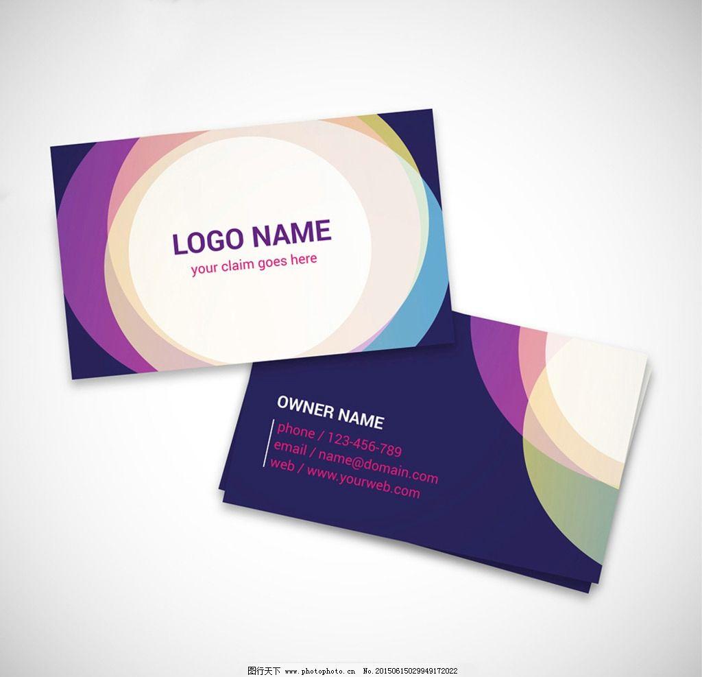 圆形 几何 彩色名片 矢量名片素材 简约 商务 设计 广告设计 名片卡片