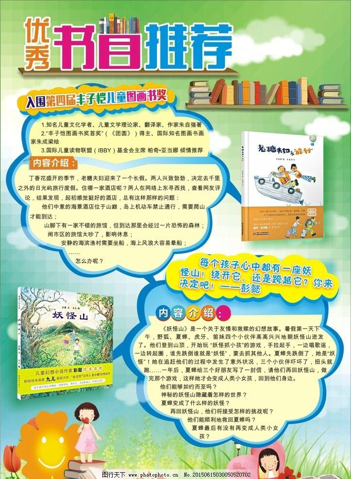 好书推荐 图书推荐 小学生读物 少儿书刊 校园文化 好书大家看图片