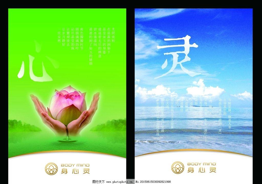灵心 莲花 手捧莲花 身心灵 蓝天白云 广告设计 海报设计