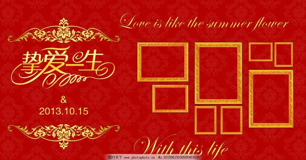 红色异形 底纹 欧式婚礼