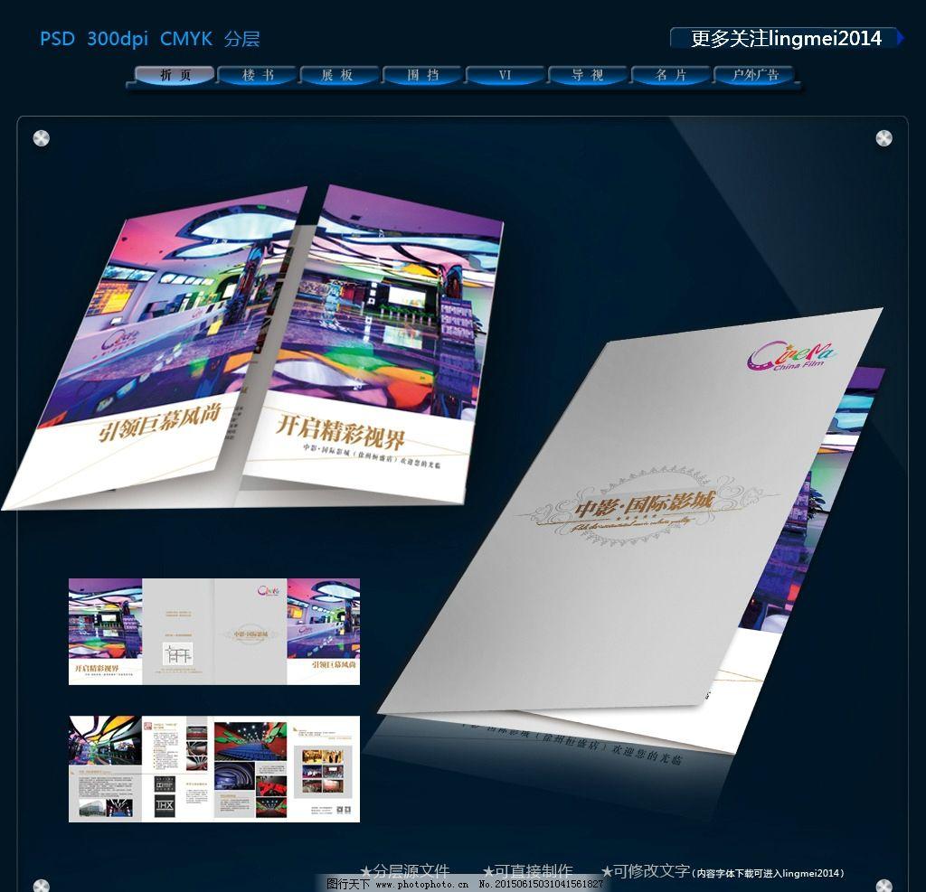 电影城 影视城 4折页设计 大气4折页 设计 dm宣传单 广告设计模板 ai