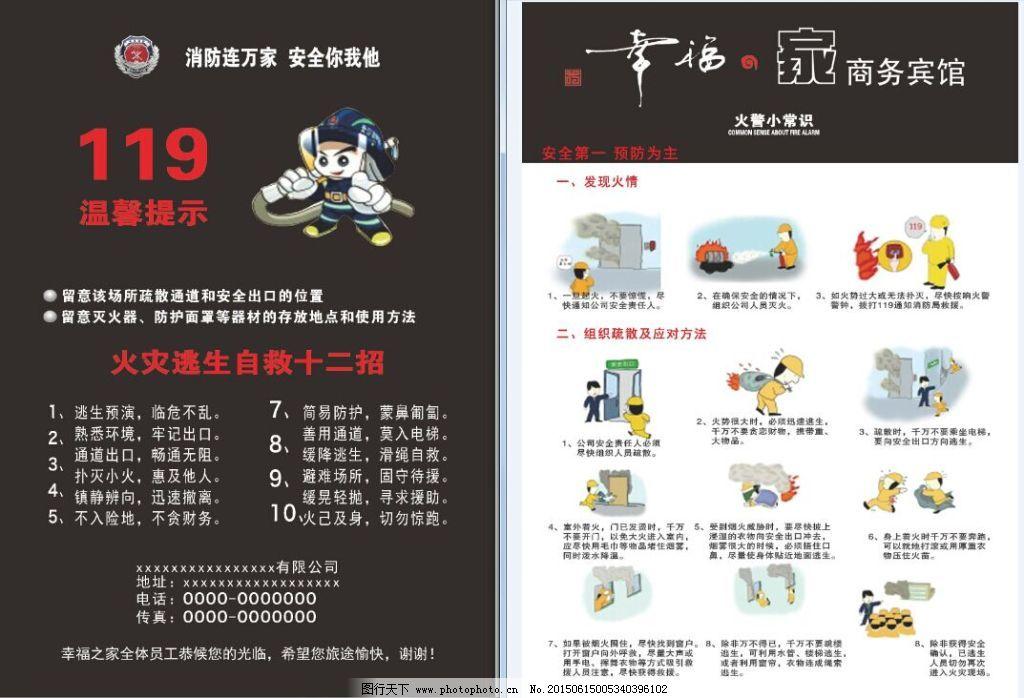 119安全防火免费下载 119 安全 防火 119 安全 防火 矢量图 广告设计