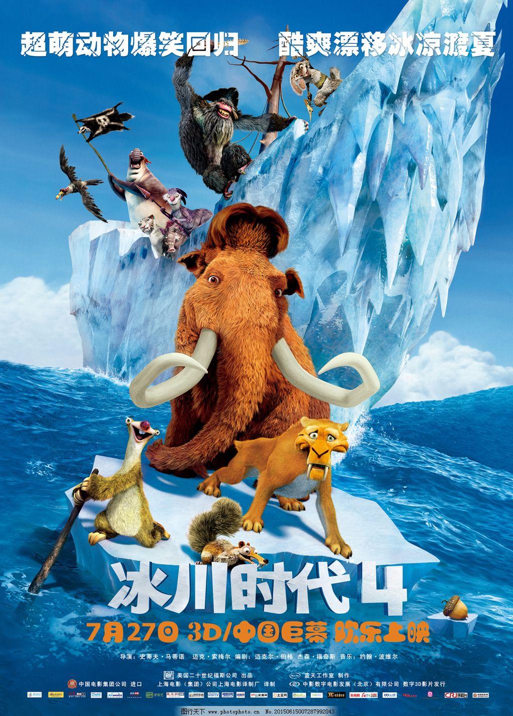 冰川时代4电影海报