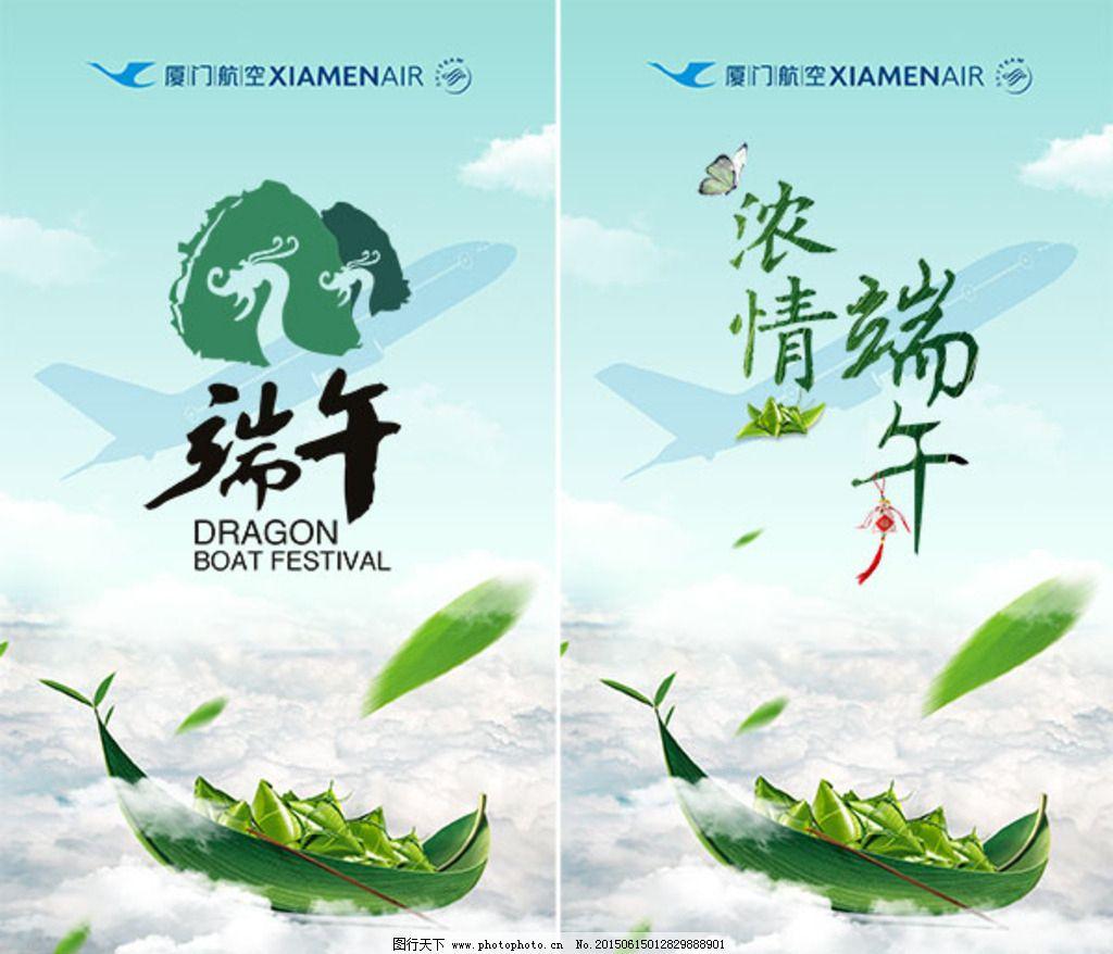 端午节图片 端阳节 古典 广告设计 中国端午节 海报设计 端午节海报