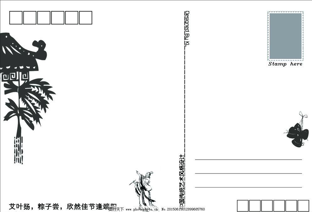 端午节明信片背面 传统 古风 屈原 粽子 节日素材