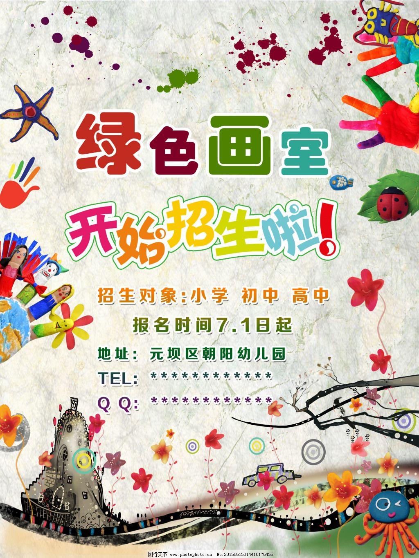 美术宣传单 画室宣传页 美术宣传单 绘画宣传单 绘画海报 原创设计