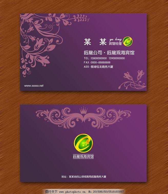 (650×2126) 收藏宾馆 酒店 名片 房产 高雅 紫色.