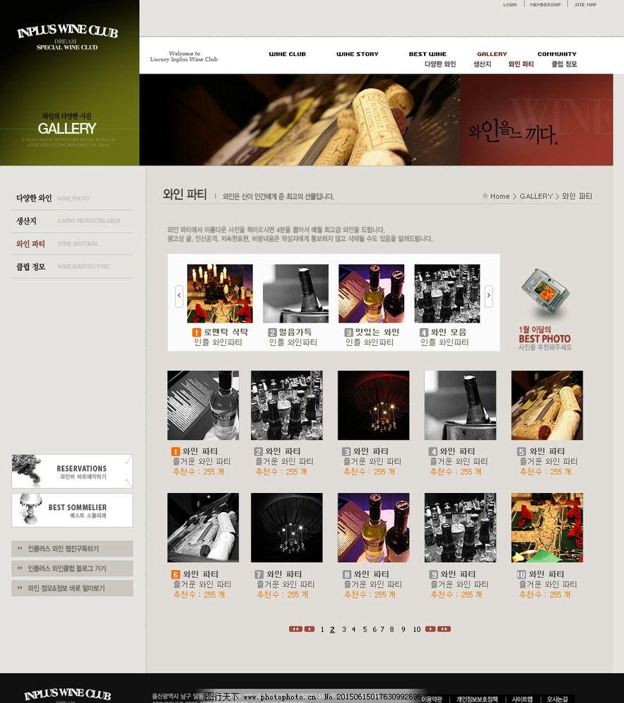 ui设计 版式设计 韩国模板 红色 界面设计 酒吧 酒类 酒类产品主题