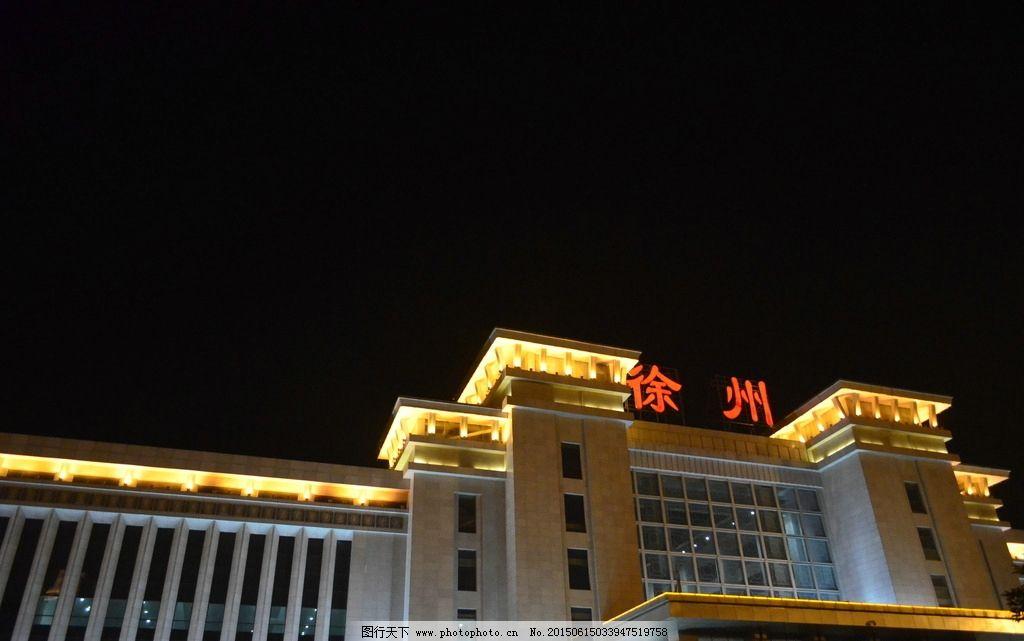 徐州火车站图片