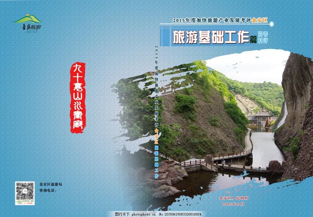 旅游男童工作,基础封面青色泼墨中国印书籍韩版画册袖t恤图片