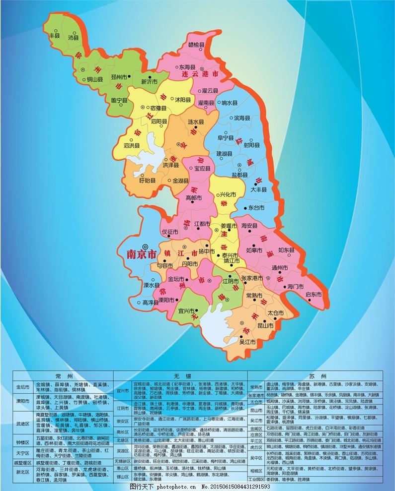 江苏地图 矢量图地图