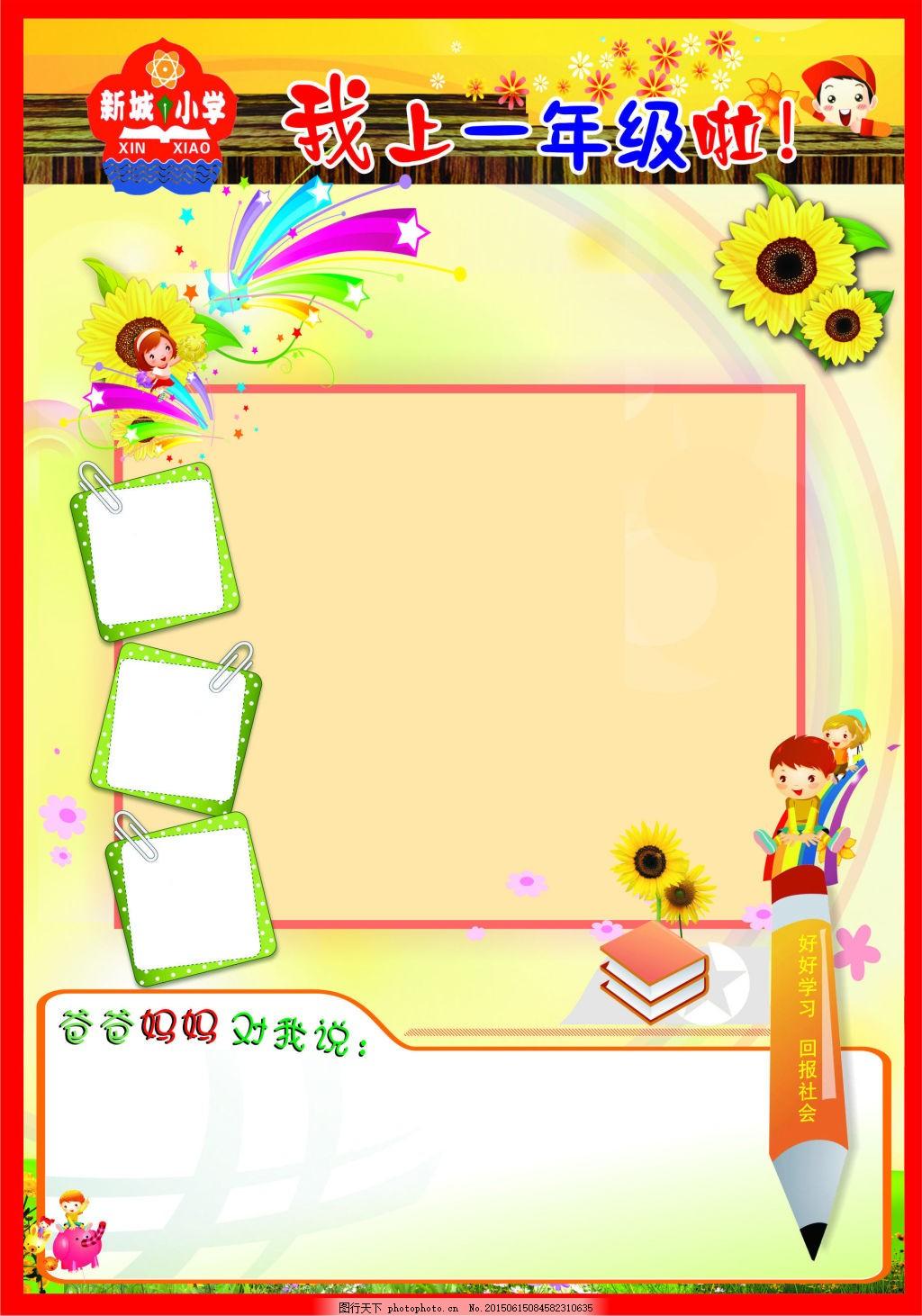 幼儿园 学校背景 小学背景 葵花 书 笔 星星 文本框 相框 框框 读书