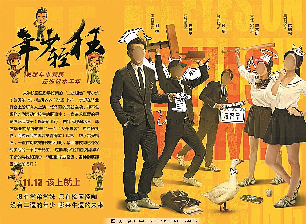 年少轻狂电影海报 青春 爱情 喜剧 郑恺 陈妍希 包贝尔 孙坚