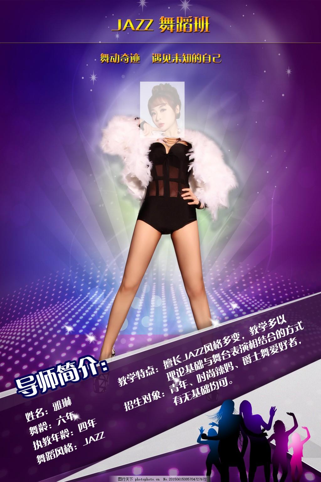 爵士舞蹈海报60x90
