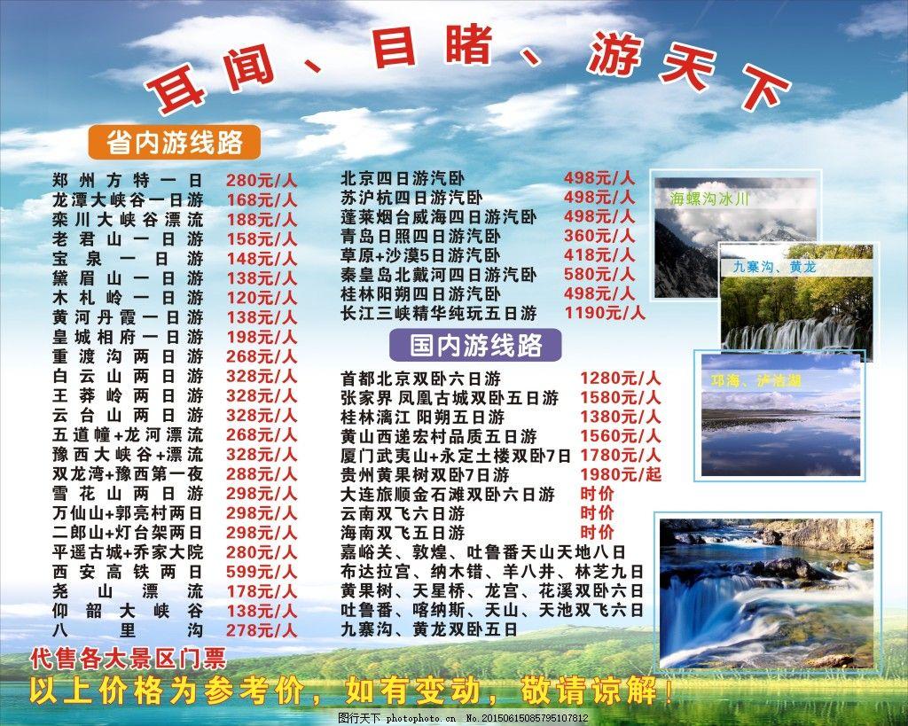 旅行社海报 旅行社 展板 海报 旅游线路 cdr 白色 cdr