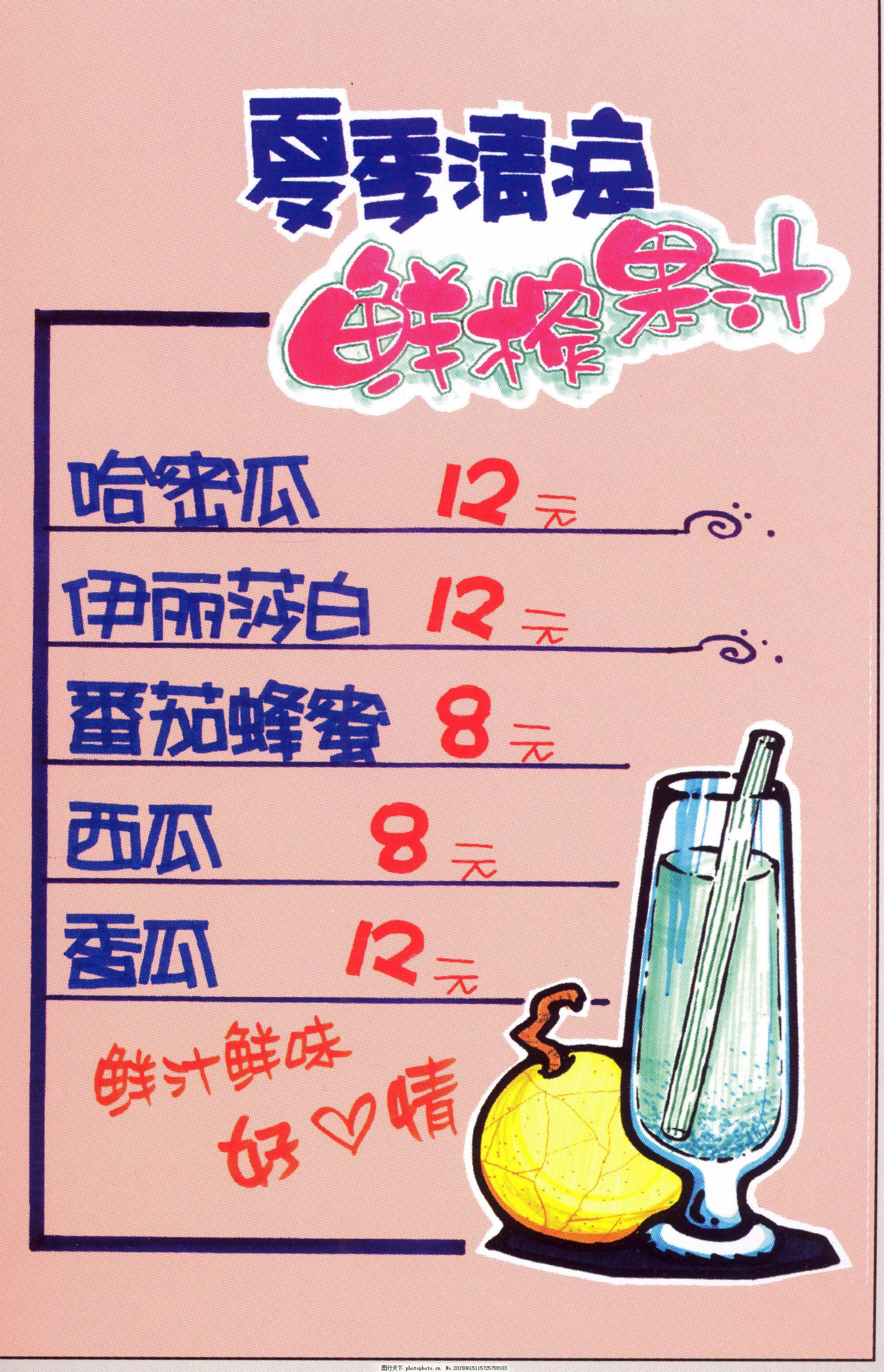 小吃 餐饮美食 pop海报 平面设计_0102