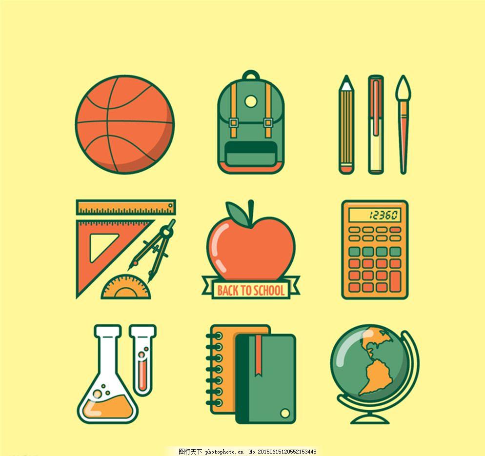 学习用品图标矢量素材 篮球 书包 铅笔 三角尺 直尺 圆规 苹果 计算器