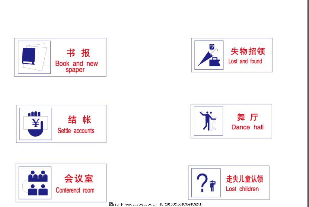 失误招领 结账 舞厅 会议室 走失儿童 矢量 ai 设计 标志图标 其他图片