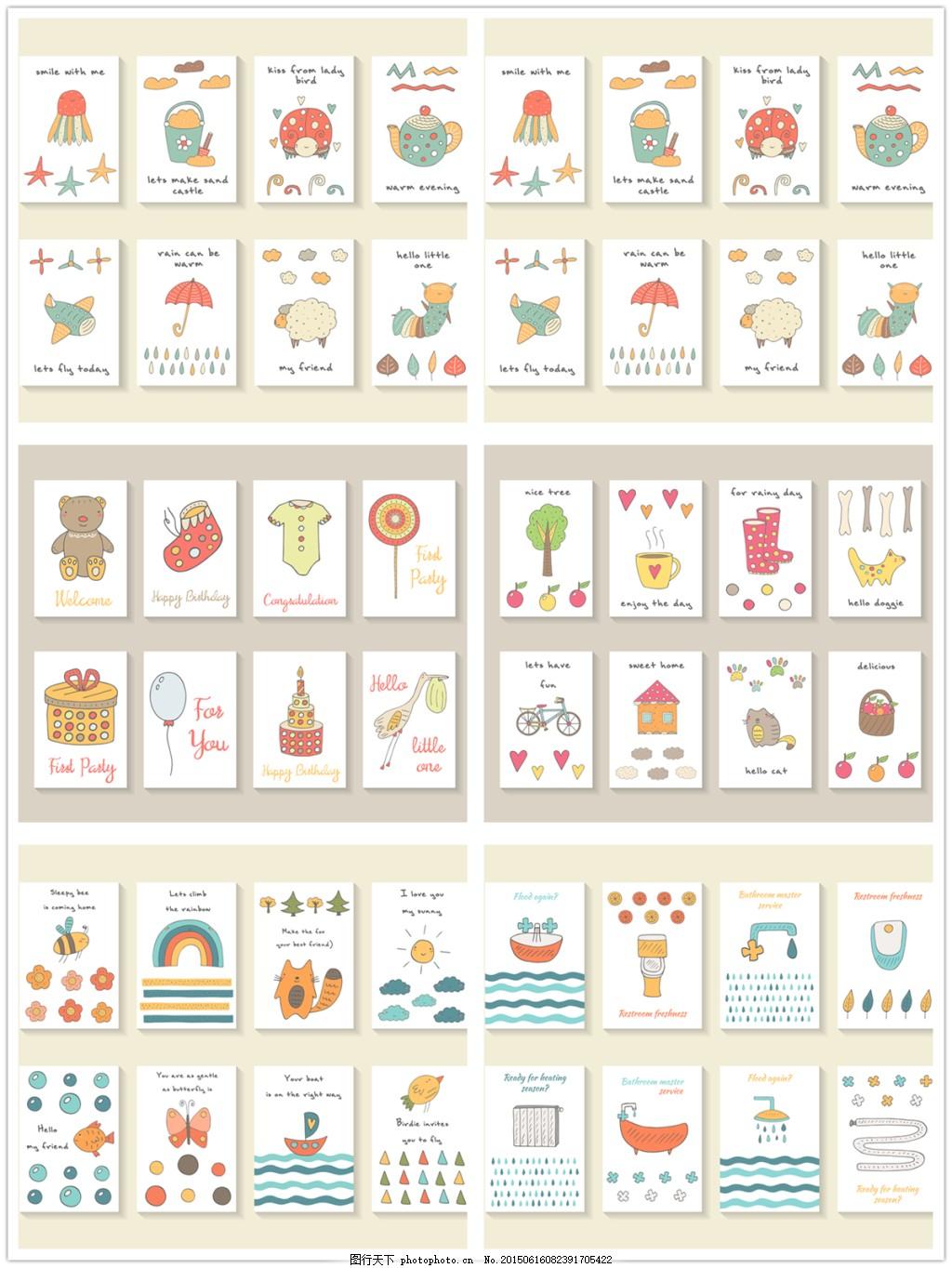 手绘卡通婴儿卡片